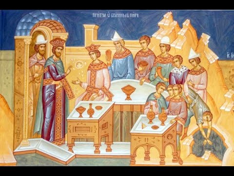 SEPT 6: 14TH SUNDAY AFTER PENTECOST